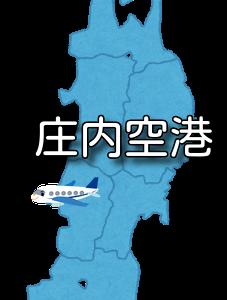 【東北】庄内空港 RJSY / SYO
