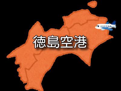 【四国】徳島空港 RJOS / TKS