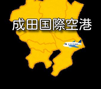 【関東】成田国際空港 RJAA / NRT