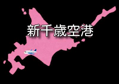 【北海道】新千歳空港 RJCC/CTS