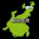 【北陸】新潟空港 RJSN / KIJ (無線周波数・METAR)