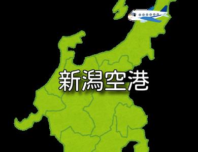【北陸】新潟空港 RJSN / KIJ