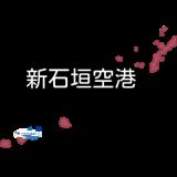 【沖縄】新石垣空港 ROIG / ISG