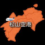【四国】松山空港 RJOM / MYJ