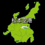 【北陸】松本空港 RJAF / MMJ (無線周波数・METAR)