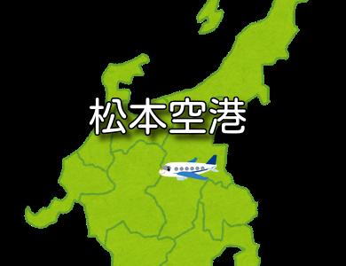 【北陸】松本空港 RJAF / MMJ