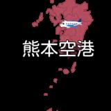 【九州】熊本空港 RJFT / KMJ(無線周波数・METAR)