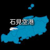 【中国地方】石見空港 RJOW / IWJ (無線周波数・METAR)