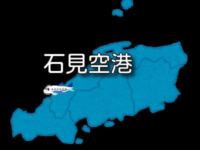 【中国地方】石見空港 RJOW / IWJ