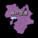 【近畿】神戸空港 RJBE / UKB (無線周波数・METAR)