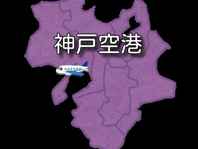 【近畿】神戸空港 RJBE / UKB