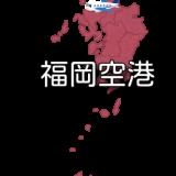 【九州】福岡空港 RJFF / FUK(空港情報・無線周波数・METAR天気)