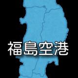 【東北】福島空港 RJSF / FKS (無線周波数・METAR)