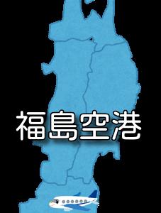 【東北】福島空港 RJSF / FKS