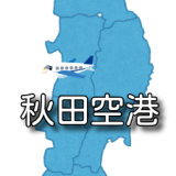 【東北】秋田空港 RJSK / AXT (無線周波数・METAR)