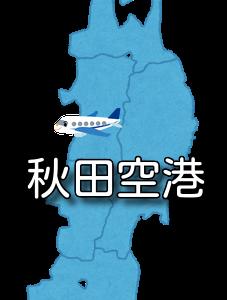 【東北】秋田空港 RJSK / AXT