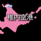 【北海道】稚内空港 RJCW / WKJ (無線周波数・METAR)