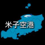 【中国地方】米子空港(美保飛行場) RJOH / YGJ (無線周波数・METAR)
