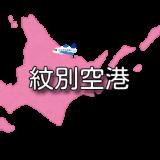 【北海道】紋別空港 RJEB / MBE (無線周波数・METAR)