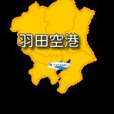 【関東】羽田空港 RJTT / HND (無線周波数・METAR)