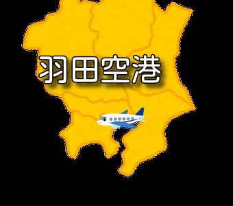 【関東】羽田空港 RJTT / HND