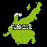 【北陸】能登空港 RJNW / NTQ (無線周波数・METAR)