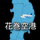 【東北】いわて花巻空港 RJSI / HNA (無線周波数・METAR)
