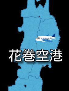【東北】いわて花巻空港 RJSI / HNA
