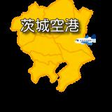 【関東】茨城空港(百里飛行場) RJAH / IBR (無線周波数・METAR)