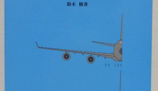 【飛行機の本 #56】輸送機T類の操縦 B737-800 vs B747 著者:鈴木 修