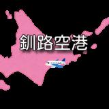 【北海道】たんちょう釧路空港 RJCK / KUH(無線周波数・METAR)