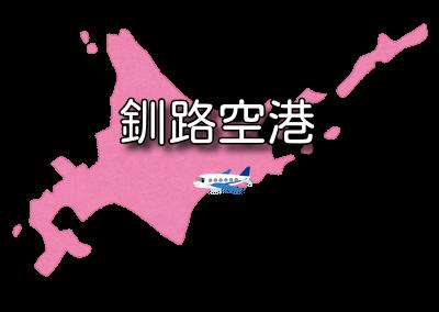 【北海道】たんちょう釧路空港 RJCK / KUH