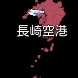 【九州】長崎空港 RJFU / NGS(無線周波数・METAR)