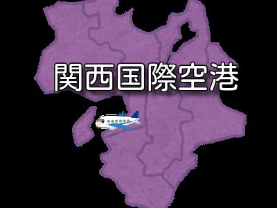 【近畿】関西国際空港 RJBB / KIX
