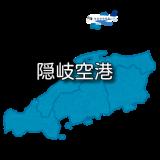 【中国地方】隠岐空港 RJNO / OKI (無線周波数・METAR)