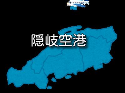 【中国地方】隠岐空港 RJNO / OKI