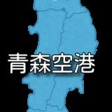 【東北】青森空港 RJSA / AOJ (無線周波数・METAR)