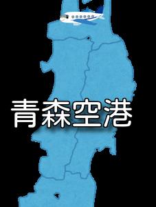 【東北】青森空港 RJSA / AOJ