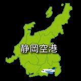 【東海】静岡空港 RJNS / FSZ (無線周波数・METAR)