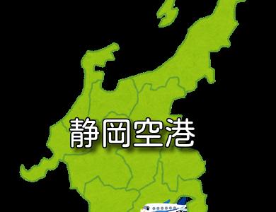 【東海】静岡空港 RJNS / FSZ