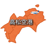 【四国】高松空港 RJOT / TAK(無線周波数・METAR)