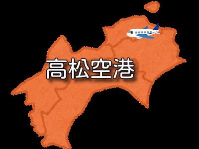 【四国】高松空港 RJOT / TAK