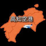 【四国】高知空港 RJOK / KCZ(無線周波数・METAR)