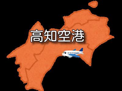 【四国】高知空港 RJOK / KCZ