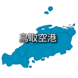 【中国地方】鳥取空港 RJOR / TTJ (無線周波数・METAR)