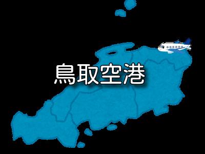 【中国地方】鳥取空港 RJOR / TTJ