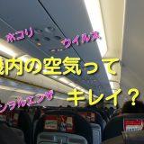 飛行機の機内の空気はキレイなの大丈夫?:実は手術室並だった!