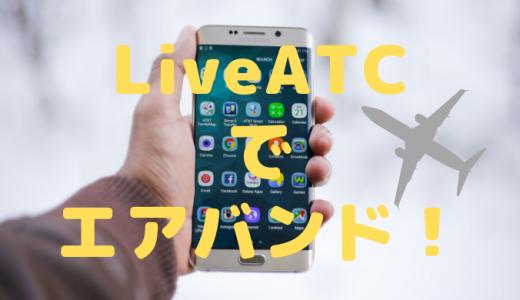 【便利】航空無線 エアバンドがスマホで聴ける無料サイト:LiveATC