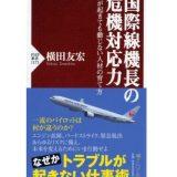 【おすすめ飛行機の本 #58】国際線機長の危機対応力:横田友宏 (著)
