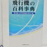 飛行機の百科事典(おすすめの飛行機本 #57)